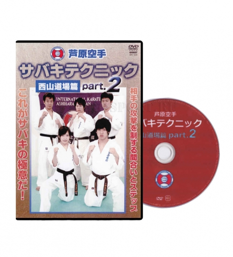dvd-ashihara-kaikan-sabaki-technique-vol_2