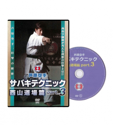 dvd-ashihara-kaikan-sabaki-technique-vol_3